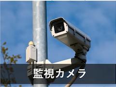 AI monitoring Camera